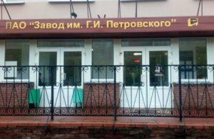 """ОАО """"Завод им. Г. И. Петровского"""""""