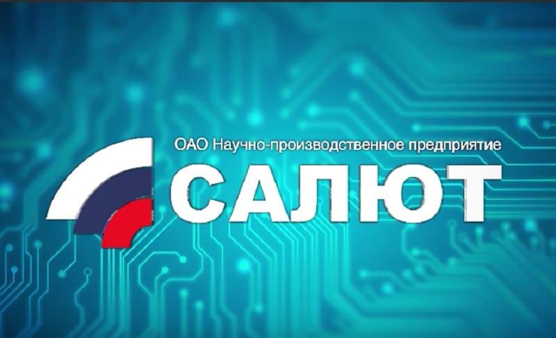 """Нижегородский завод ОАО """"Салют"""""""