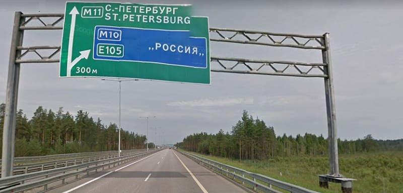 Трасса Москва Санкт Петербург (М11)