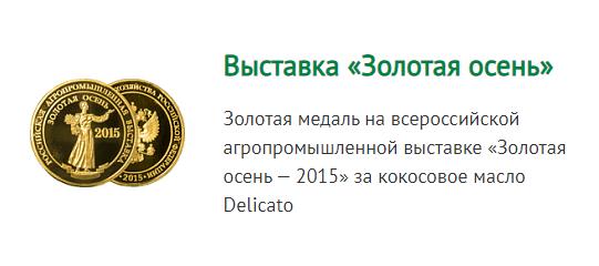 Награда за качественное масло Delicato