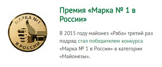 Премия за лучшие соусы и майонезы в России