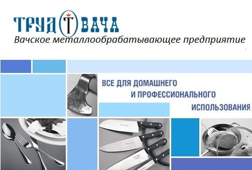 Вачское металлообрабатывающее предприятие ПАО «Труд»